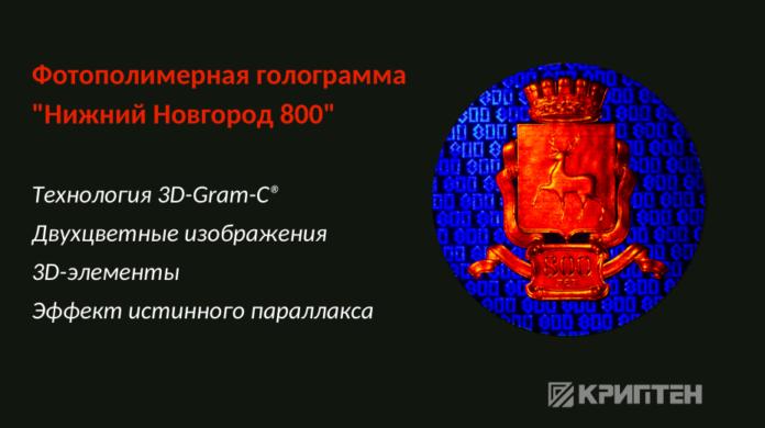 Голограмма Нижний Новгород