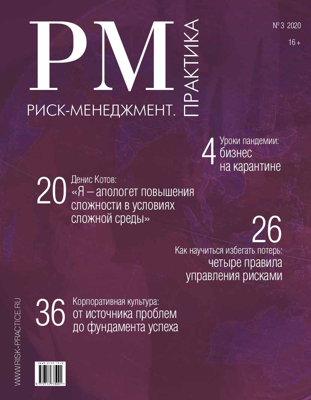 «Риск-менеджмент. Практика» номер 2020 № 3