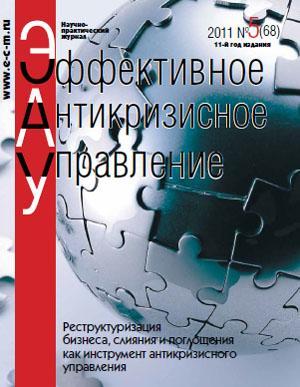«ЭАУ. Практика» номер 2011 № 5 (68)