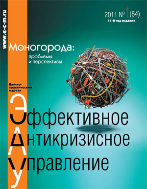 «ЭАУ. Практика» номер 2011 № 1 (64)
