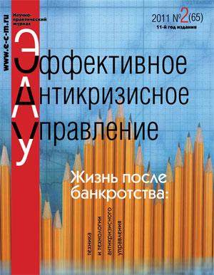 «ЭАУ. Практика» номер 2011 № 2 (65)