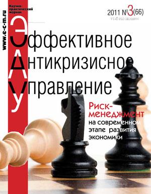 «ЭАУ. Практика» номер 2011 № 3 (66)